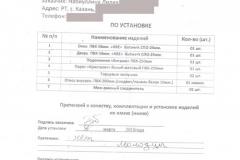отзыв по заявке №9 от 26.02.2019