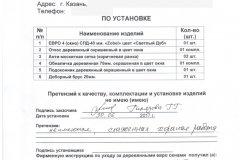 отзыв по заявке №16 от 02.06.2017